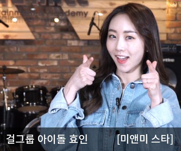 걸그룹 아이돌, 뽀뽀뽀 두두언니 미앤미 스타 효인 인터뷰