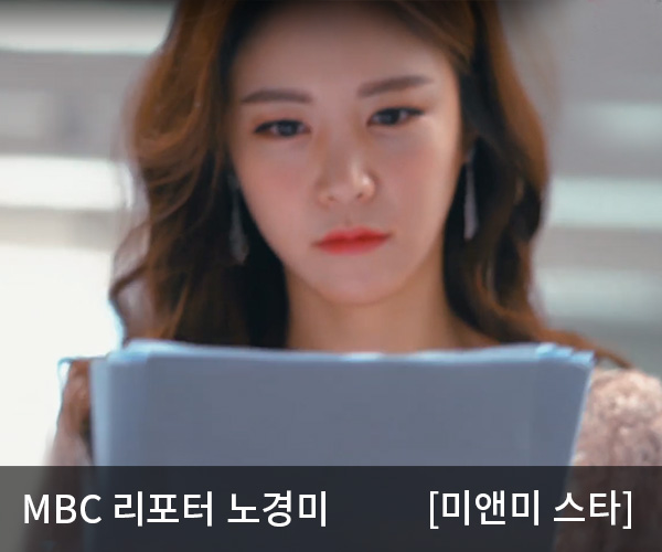 MBC 오늘아침 노경미 리포터 미앤미 스타 인터뷰