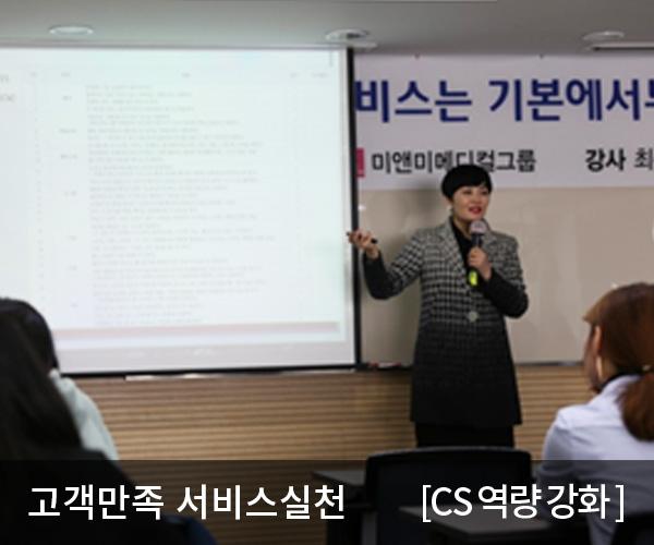 미앤미 전 직원 고객만족 서비스 CS 역량강화 교육 개회