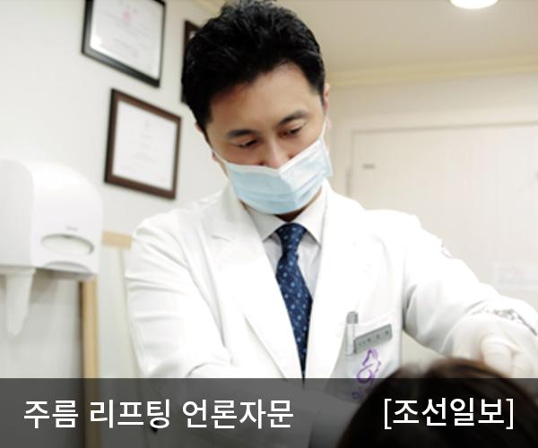 [조선일보] 주름지고 처진 피부, 리프팅으로 개선 가능