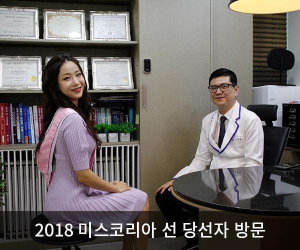 2018 미스코리아 선 서예진님 방문